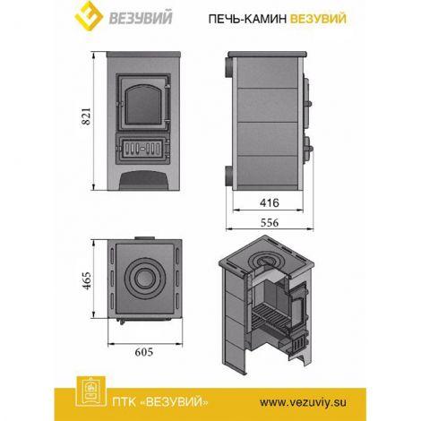 Печь-камин Везувий ПК-01(270) с плитой, Т/О (Бежевый, Красная)